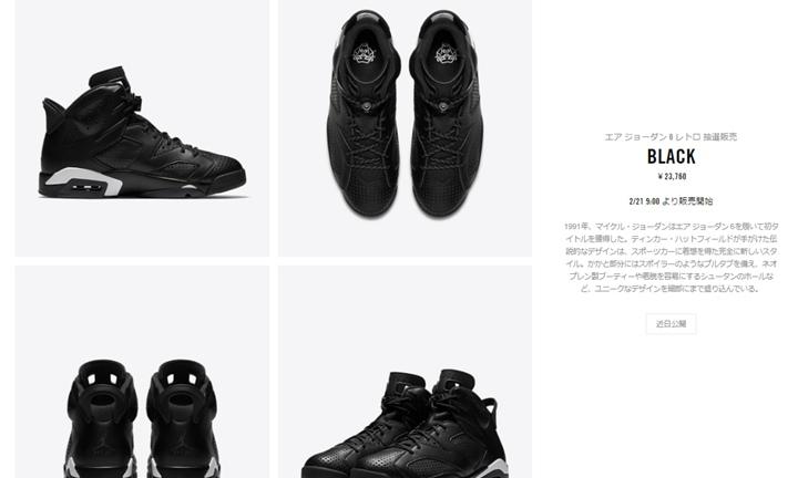 "【SNKRS 2/21 9:00~リストック】ナイキ エア ジョーダン 6 ""ブラック キャット"" (NIKE AIR JORDAN 6 ""Black Cat"") [384664-020]"