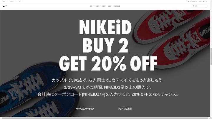 NIKE iDにて3/1まで2足以上の購入クーポンコード[NIKEID17F]を入力で20%OFF! (ナイキ)