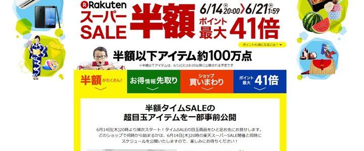 【6/14 20:00~スタート】楽天スーパーセールで半額スニーカーをゲットしよう! (NIKE adidas REEBOK PUMA VANS CONVERSE)