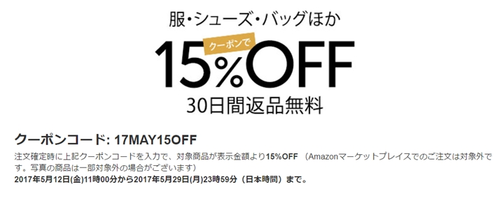 b4313da2669dc (対象商品が表示金額より15%OFF (Amazonマーケットプレイスでのご注文は対象外です。写真の商品は一部対象外の場合がございます)