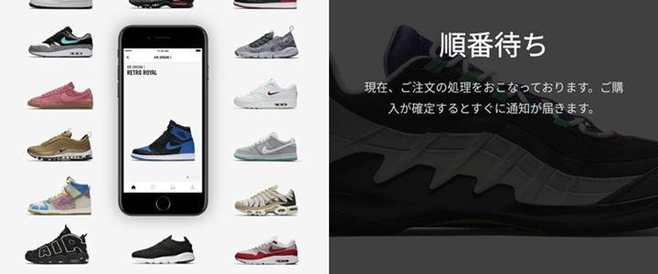【先行販売オファー (アーリーアクセス)について追記】 NIKE SNKRS アプリ