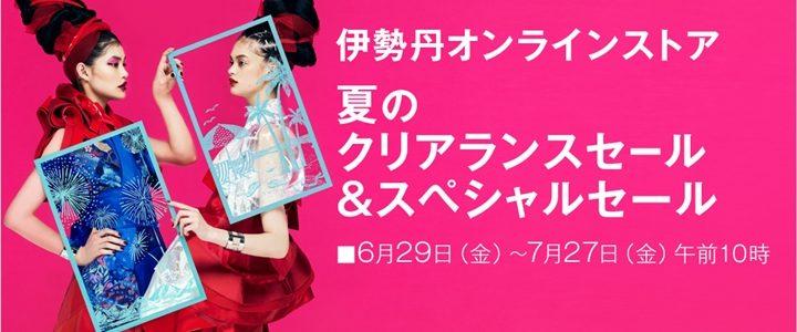【7/27 10:00まで】伊勢丹/三越 夏のオンラインクリアランスセールが開催!