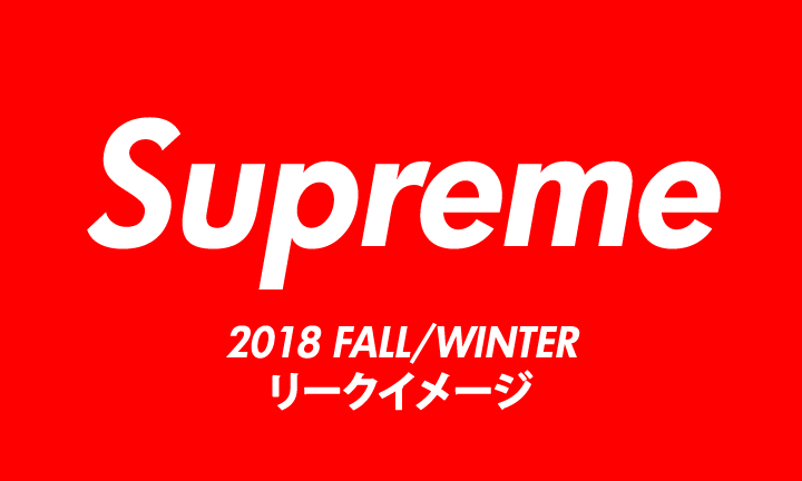 【まとめ】SUPREME (シュプリーム) 2018 FALL/WINTER リークイメージ (2018年 秋冬)