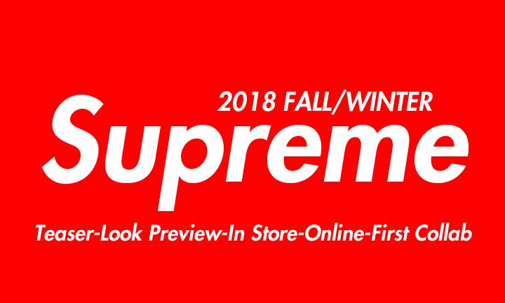 SUPREME 2018 FALL/WINTER 立ち上げは?スケジュール予定 (シュプリーム 2018年 秋冬)