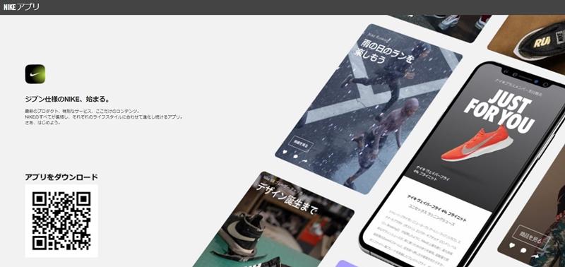 ナイキ から新たなスマホアプリ「NIKE アプリ」がリリース!最新のプロダクト、特別なサービス、ここだけのコンテンツ!