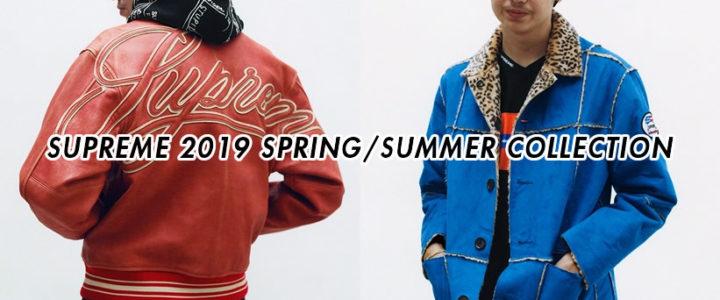 【国内 2/23 立ち上げ】シュプリーム (SUPREME) 2019 SPRING/SUMMER LOOKBOOK (2019年 春夏 ルックブック)