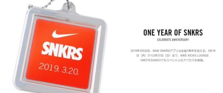 【3/20から1週間】NIKE SNKRSアプリは生誕1周年!「ONE YEAR OF SNKRS」