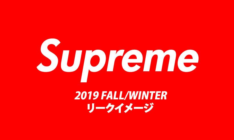 【まとめ】SUPREME (シュプリーム) 2019 FALL/WINTER リークイメージ (2019年 秋冬)