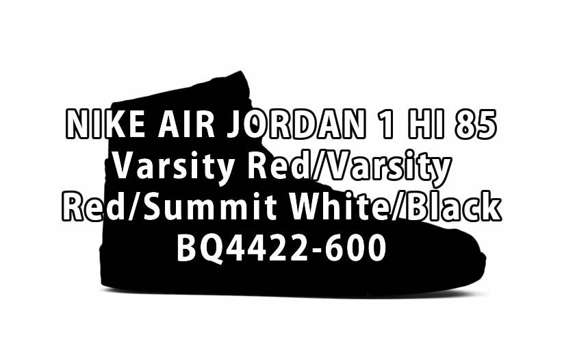 """2020年発売予定!ナイキ エア ジョーダン1 ハイ 85 """"バーシティレッド/サミットホワイト"""" (NIKE AIR JORDAN 1 HIGH 85 """"Varsity Red/Summit White"""") [BQ4422-600]"""