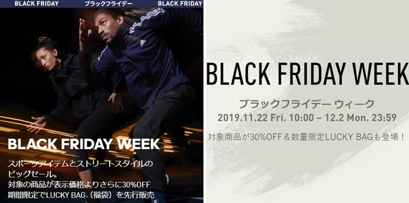 アディダス/リーボックの「ブラックフライデーウィーク BLACK FRIDAY WEEK」が12/2 23:59まで期間限定で展開 (adidas REEBOK)