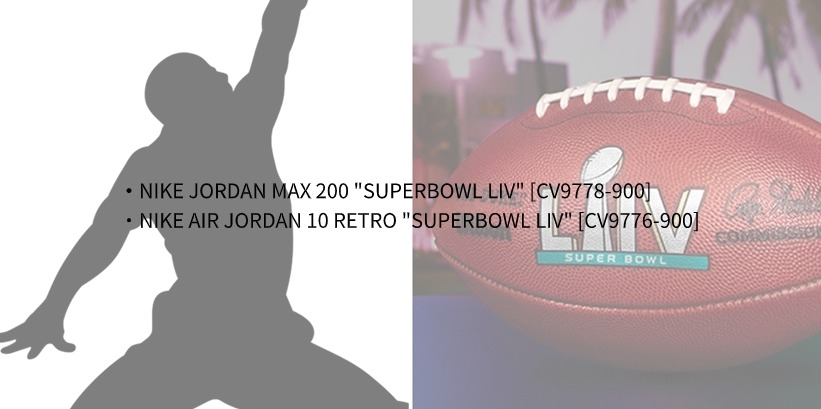 """1/31発売予定!ナイキ """"スーパーボウル LIV パック"""" エア ジョーダン 10 レトロ/ジョーダン マックス 200 """"マルチ"""" (NIKE """"SUPER BOWL LIV Pack"""" AIR JORDAN 10 RETRO/JORDAN MAX 200 """"Multi"""") [CV9776,CV9778-900]"""
