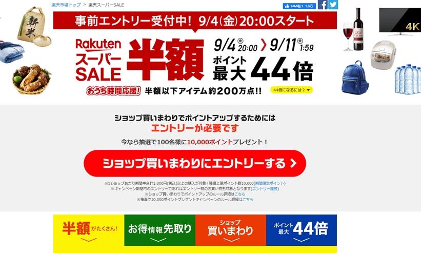 2020/9/4 20:00~スタート!楽天スーパーセ