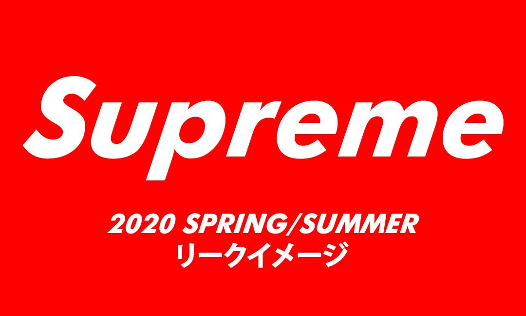 【まとめ】SUPREME (シュプリーム) 2021 SPRING/SUMMER リークイメージ (2021年 春夏)