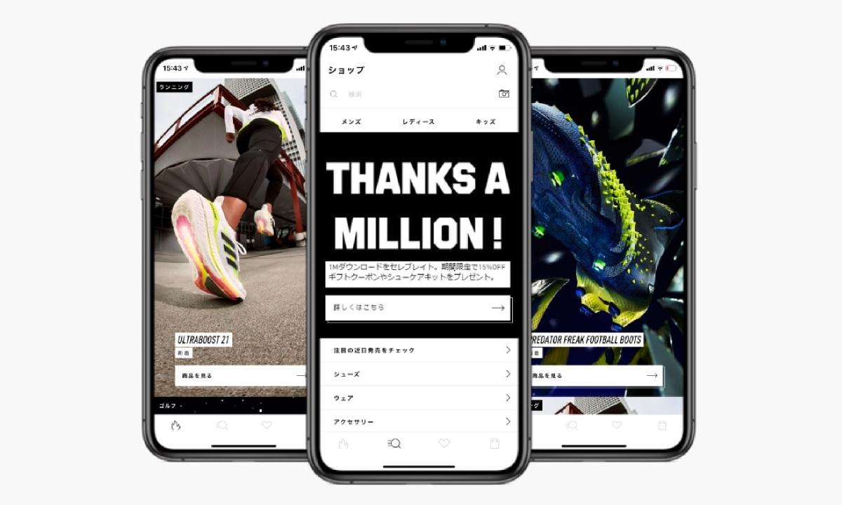 アディダス APP 100万DLを記念した「THANKS A MILLION」キャンぺーン!2/28 23:59まで使える15% OFFやシューケアキットをプレゼント (adidas)