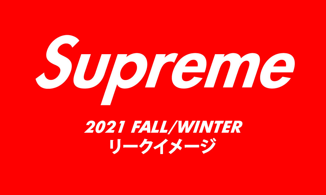 【まとめ】SUPREME (シュプリーム) 2021 FALL/WINTER リークイメージ (2021年 秋冬)