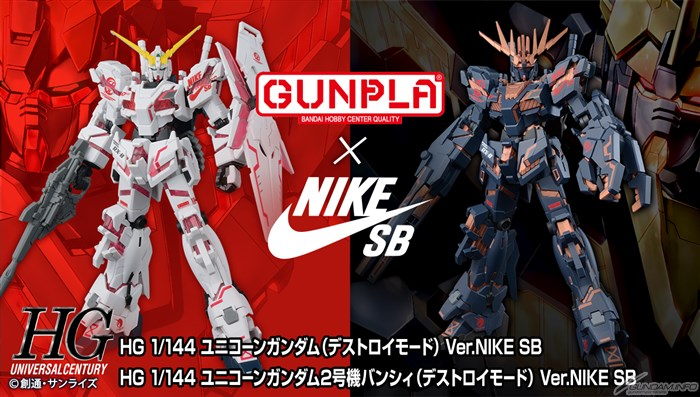 NKE SB × HG「ユニコーンガンダム」&「バンシィ」(デストロイモード)コラボガンプラが9/24~9/30 抽選販売 (ナイキ SB)
